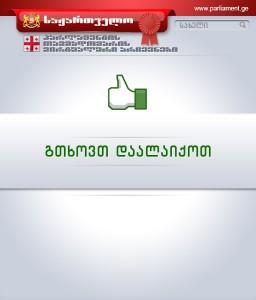 Virtual-Elections1